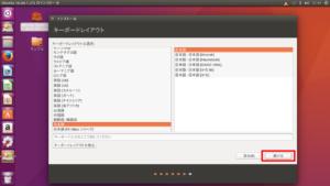 ubuntu_install_10