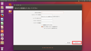 ubuntu_install_11
