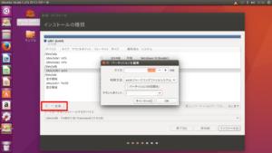 ubuntu_install_6