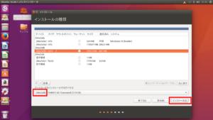 ubuntu_install_7