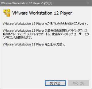 vmware_setup_10