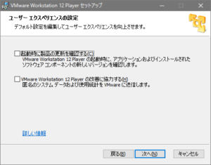 vmware_setup_4