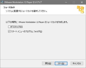 vmware_setup_5