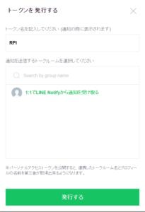 linenotify_setup3