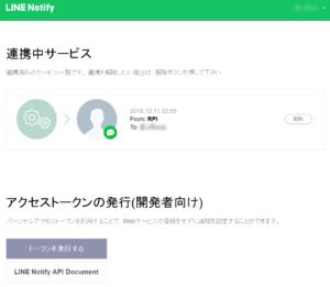 linenotify_setup5