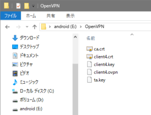 openvpn_android2